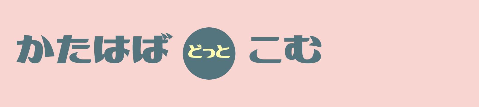 かたはば.com